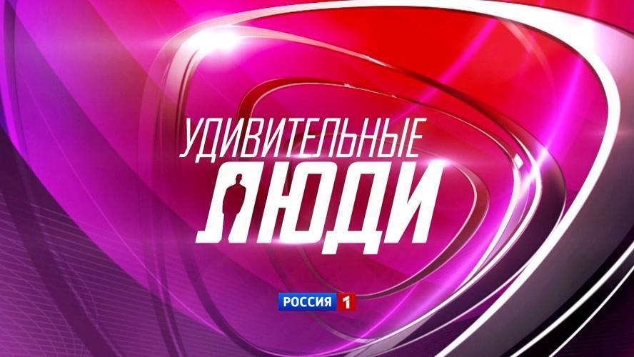 Удивительные люди next episode air date poster