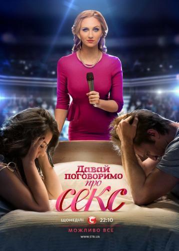 Давай поговоримо про СЕКС next episode air date poster