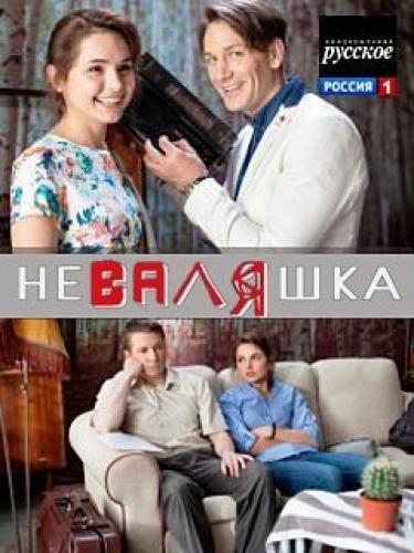 НеВаляшка next episode air date poster