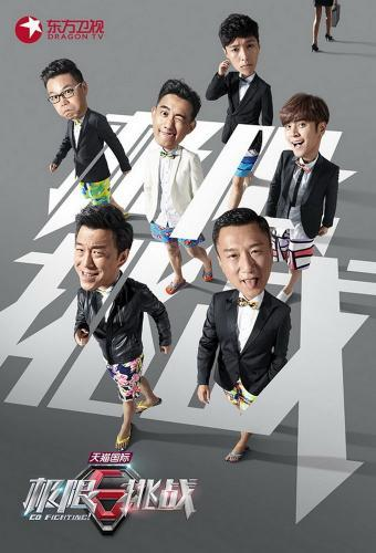 Go Fighting! next episode air date poster