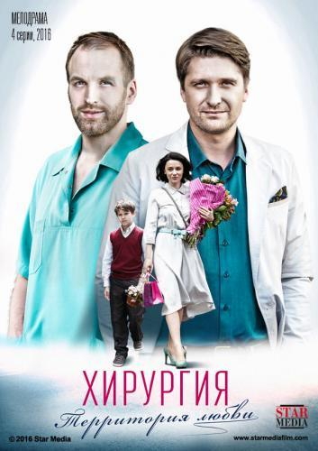 Хирургия. Территория любви next episode air date poster