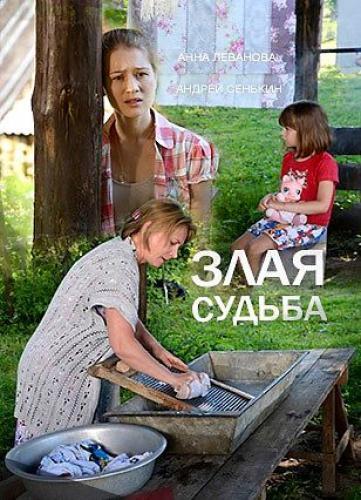 Злая судьба next episode air date poster
