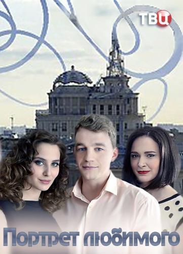 Портрет любимого next episode air date poster