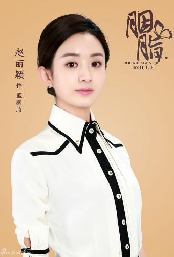 Rookie Agent Rouge next episode air date poster