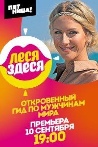 Леся Здеся next episode air date poster