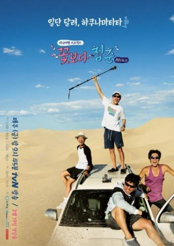 Youth Over Flowers next episode air date poster