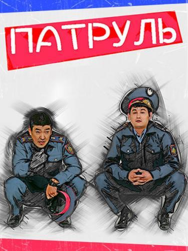 Патруль next episode air date poster