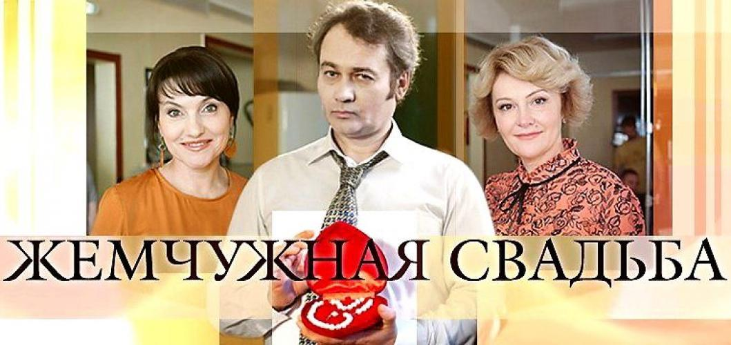 Жемчужная свадьба next episode air date poster