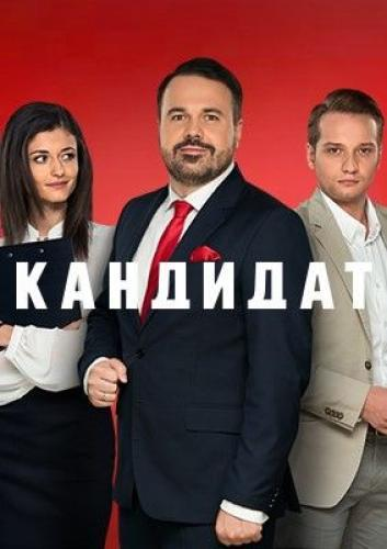 Кандидат next episode air date poster