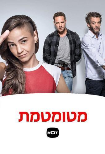 Metumtemet next episode air date poster