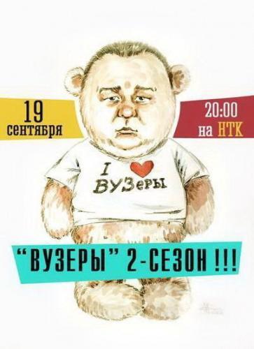 Вузеры next episode air date poster
