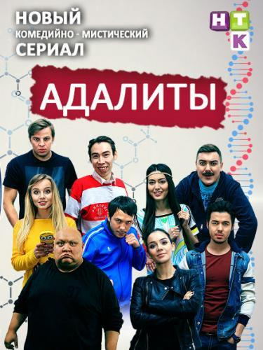 Адалиты next episode air date poster