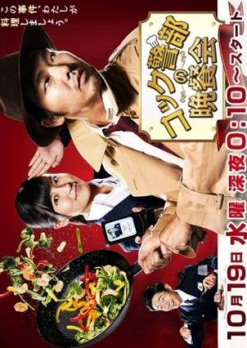 Cook Police Inspector's Dinner Party next episode air date poster