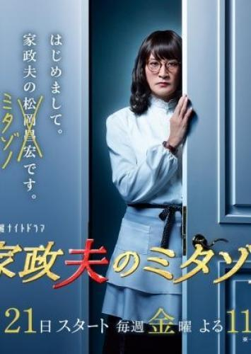 Kaseifu no Mitazono next episode air date poster
