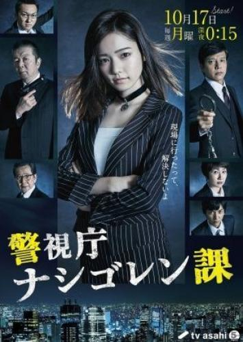 Keishichou Nasi Goreng ka next episode air date poster