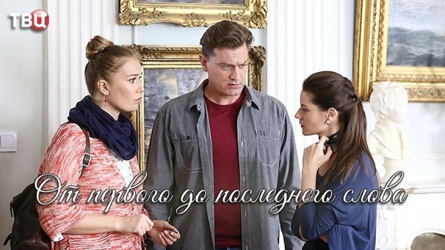 От первого до последнего слова next episode air date poster