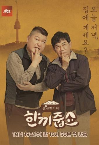hwangbo og yunho dating hekte TIG sveiser