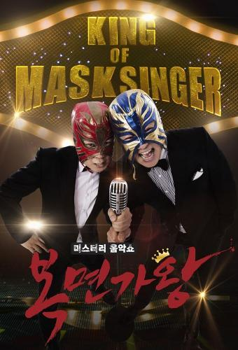 Tv show dating with masks