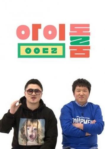 Idol Room Next Episode Air Date & Countdown