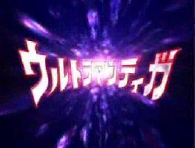 Ultraman Tiga next episode air date poster
