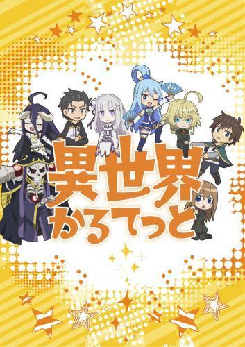 Isekai Quartet Season 1 Air Dates & Countdown