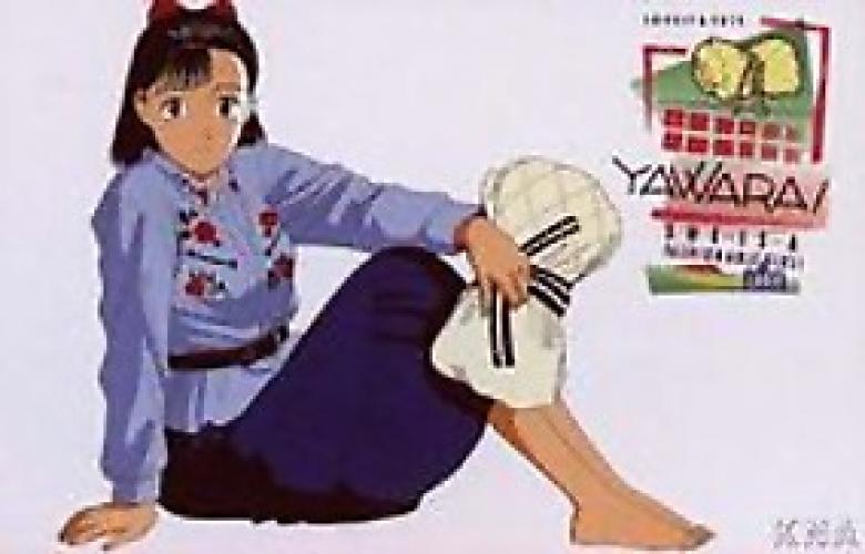 Yawara! A Fashionable Judo Girl next episode air date poster