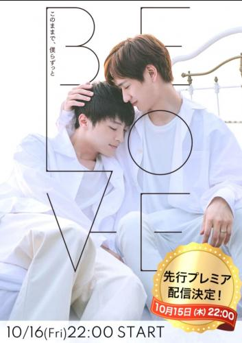 Let There Be Love next episode air date poster