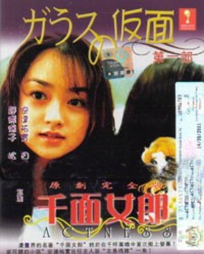 Garasu no kamen next episode air date poster