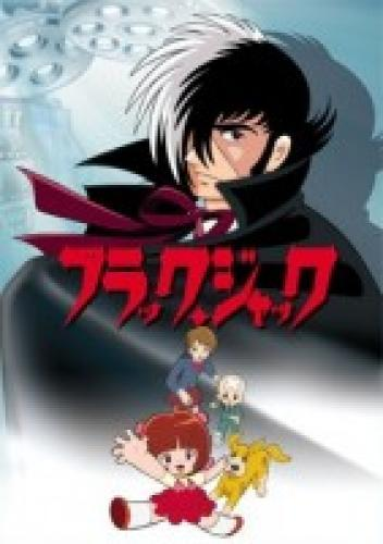 Black Jack (JP) next episode air date poster